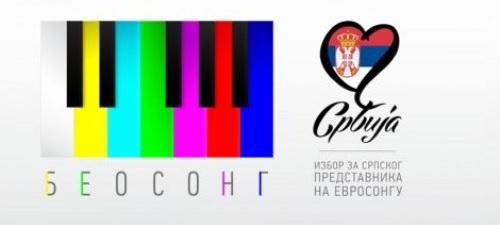 serbia2013logo